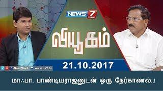 Viyugam 21-10-2017  – News7 Tamil Show