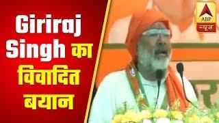 Giriraj Singh demands ban on use of green flags - ABPNEWSTV