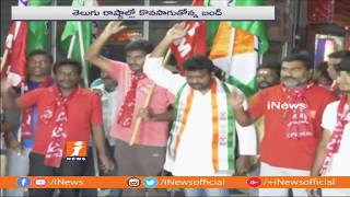 Bharat Bandh Against Petrol and Diesel Price Hike | Political Parties Join Agitation In AP | iNews - INEWS