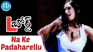 L Board Telugu Movie Songs - Na Ke Padaharellu Song || Mumaith Khan, Mika Singh || Bappi Lahari - IDREAMMOVIES
