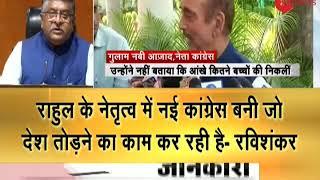 Ravi Shankar Prasad slams Ghulam Nabi Azad over embarrassing comments on Jammu and Kashmir - ZEENEWS