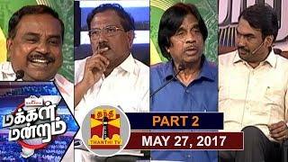 27-05-2017 Makkal Mandram |  What needs to be changed in School Edu? Curriculum or Govt's Approach – Thanthi TV Show