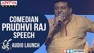 Comedian Prudhvi Raj Speech @ Tej I Love You Audio Launch | Sai Dharam Tej, Anupama Parameswaran - ADITYAMUSIC