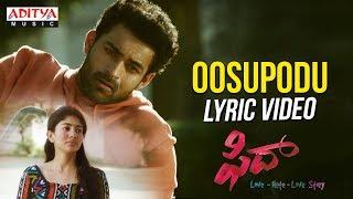 Oosupodu Full Song With English Lyrics | Fidaa Songs | Varun Tej, Sai Pallavi |Shakthikanth Karthick - ADITYAMUSIC