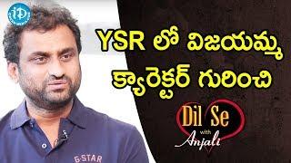 YSR లో విజయమ్మ క్యారెక్టర్ గురించి - Director Mahi V Raghav || Talking Movies With iDream - IDREAMMOVIES