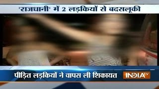 India TV News: Top 20 Reporter | July 26, 2014 - INDIATV