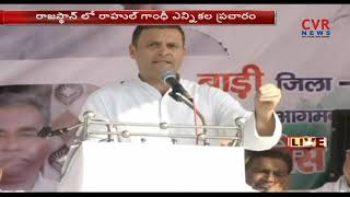 Rahul Gandhi Speech at Election Campaign in Rajasthan | CVR News - CVRNEWSOFFICIAL