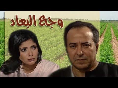 وجع البعاد  للرائع يوسف القعيد ׀ صلاح السعدني – منى زكي ׀ الحلقة 04 من 15