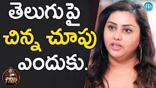 తెలుగు పై చిన్న చూపు ఎందుకు. - Namitha & Veera || Frankly With TNR || Talking Movies With iDream - IDREAMMOVIES