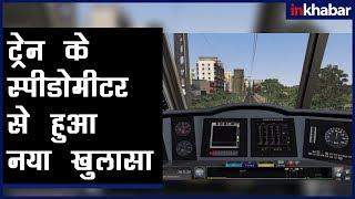 Amritsar train accident: ट्रेन  स्पीडोमीटर से हुआ नया खुलासा,Train Speedometer tells different story - ITVNEWSINDIA