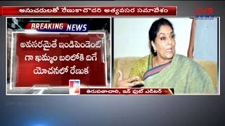 Renuka Chowdhury is Planning to Resign From Congress Party | CVR NEWS - CVRNEWSOFFICIAL