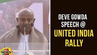 Centre Is Victimising Leaders Of Opposition Says Deve Gowda | United India Rally | Mamata Banerjee - MANGONEWS