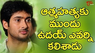 Uday Kiran Met Him Day Before his Death#FilmGossips - TELUGUONE