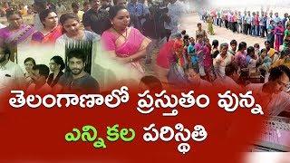 Polling in Telangana Elections | ప్రస్తుతం ఉన్న ఎన్నికల పరిస్థితి | TVNXT Hot shot - MUSTHMASALA