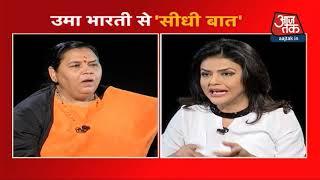 Sweta Singh के तीखे सवाल, Uma Bharti के दमदार जवाब...! Seedhi Baat - AAJTAKTV