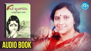 Oka Brindavanam Telugu Novel By Balabhadrapatruni Ramani || Audio Book Narrated By Author - IDREAMMOVIES
