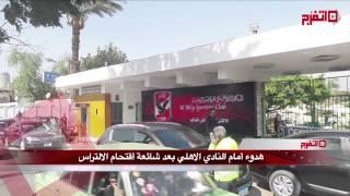هدوء أمام الأهلي بعد أنباء اقتحام «الألتراس» لمقر النادي