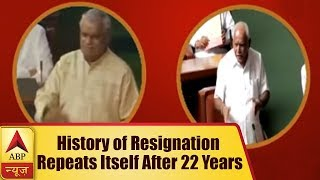 Yeddyurappa stepping down as CM stark reminder of Vajpayee's resignation as PM - ABPNEWSTV