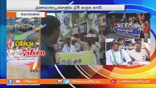 Opposition Parties Rally For AP Special Status in Vijayawada | Face To Face With Sivaji | iNews - INEWS