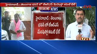 TRS Manifesto Committee Meeting At Telangana Bhavan | CVR NEWS - CVRNEWSOFFICIAL