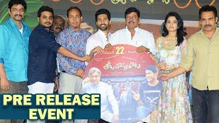 Tholu Bommalata Movie Pre Release Event Full   Rajendra Prasad, Viswant, Harshitha Chowdary - TFPC