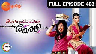 Kaatrukenna Veli : Episode 403 - 6th October 2014