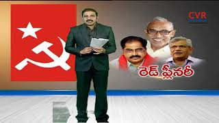 రెడ్ ప్లీనరీ | All Set for CPM Telangana State Plenary Meeting | CVR News - CVRNEWSOFFICIAL