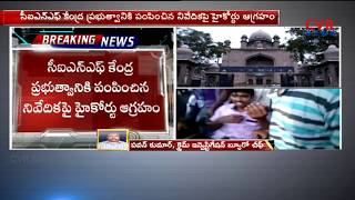 High Court to Hear YS Jagan Attack Case | CINF Report Submitted to High Court | CVR News - CVRNEWSOFFICIAL