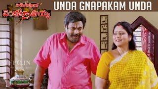 Head Constable Venkatramaiah Unda Gnapakam Unda Song | R Narayanamurthy | Jayasudha | TFPC - TFPC