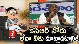 Dada Political Satires On V Hanumantha Rao Over His Comments on KCR | Pin Counter | iNews - INEWS
