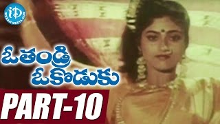 O Thandri O Koduku Full Movie Part 10 || Vinod Kumar, Nadhiya, Dasari Narayana Rao || Mouli || Sirpi - IDREAMMOVIES