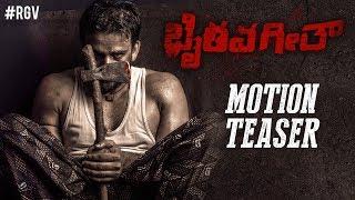 Bhairava Geetha Kannada Motion Teaser | RGV | Dhananjaya | Siddhartha | #BhairavaGeetha 2018 Movie - RGV