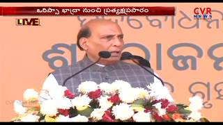 LIVE : Home Minister Rajnath Singh Addresses Odisha | CVR News - CVRNEWSOFFICIAL