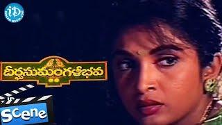 Deerga Sumangali Bhava Movie Scenes - Ramya Krishna Leaves The House And Goes With Babloo - IDREAMMOVIES