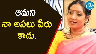 ఆమని నా అసలు పేరు కాదు - Actress Aamani || Dialogue With Prema || Talking Movies With iDream - IDREAMMOVIES