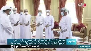 عدد من أصحاب المعالي الوزراء يقدمون واجب العزاء في وفاة سمو الشيخ صباح الأحمد الجابرِ الصباح
