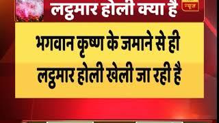 What is Lathmar Holi? - ABPNEWSTV