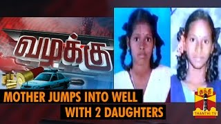 VAZHAKKU(CrimeStory) Mother Jumps into well with Two daughters – Thanthi tv Show