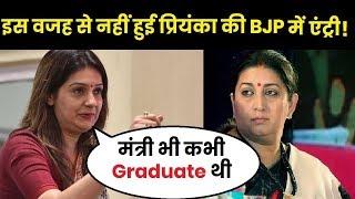 Why Priyanka Chaturvedi didn't get entry in BJP, क्यों नहीं हुई प्रियंका चतुर्वेदी की BJP में एंट्री - ITVNEWSINDIA
