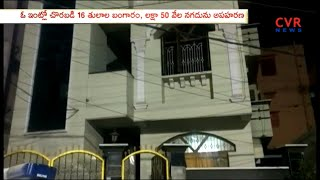 Robbery Gang Hulchul In Hyderabad Malakpet Akbar Colony | CVR News - CVRNEWSOFFICIAL