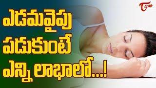 ఎడమవైపు పడుకుంటే ఎన్ని లాభాలో! | Amazing Health Benefits of Sleeping on The Left Side | TeluguOne - TELUGUONE