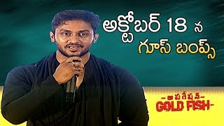 Goosebumps on October 18 - Manoj Nandanm | Operation Gold Fish Pre Release Event | IndiaGlitz Telugu - IGTELUGU