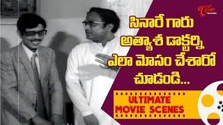 మహాకవి సినారె గారు అత్యాశ డాక్టర్ని ఎలా మోసం చేసారో చూడండి..? | Ultimate Movie Scenes | TeluguOne - TELUGUONE