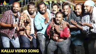 Gang Of Gabbar Singh Songs | Kallu Video Song | Gabbar Singh Gang, Shakeela | Sri Balaji Video - SRIBALAJIMOVIES