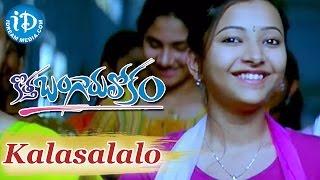 Kotha Bangaru Lokam Movie | Kalasalalo Video Song | Varun Sandesh, Swetha Basu | Mickey J Meyer - IDREAMMOVIES