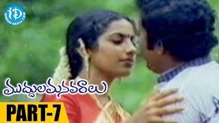 Muddula Manavaraalu Movie Part 7 || Sarath Babu, Suhasini || Jandhyala || S P Balasubrahmanyam - IDREAMMOVIES