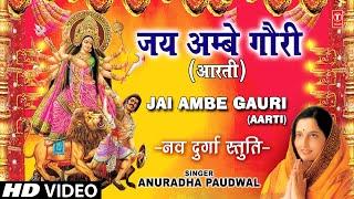 Jai Ambe Gauri Aarti - Anuradha Paudwal