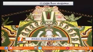 CM Chandrababu Naidu Participate Srivari Brahmotsavam At Tirumala | TTD | iNews - INEWS
