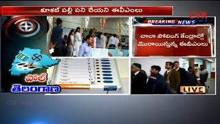 పోలింగ్ కేంద్రాలలో ఈవీఎం సమస్యలు : EVMs Issues in Polling Booths :Telangana Assembly Polls |CVR News - CVRNEWSOFFICIAL