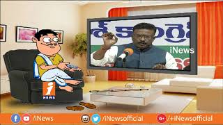 Dada Political Punches On Congress Shravan Kumar Over Comments ON CM KCR | Pin Counter | iNews - INEWS